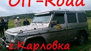 (Off-Road) Гонки по бездорожью в г.Карловка
