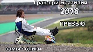 Формула 1 Гран-при Бразилии 2016 ПРЕВЬЮ   Самые слики Formula 1