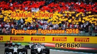Формула-1 Гран-при Германии 2016 превью - Самые слики - Formula1 2016