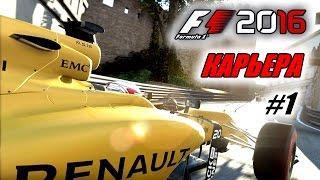 Прохождение F1 2016 - Карьера пилота #1